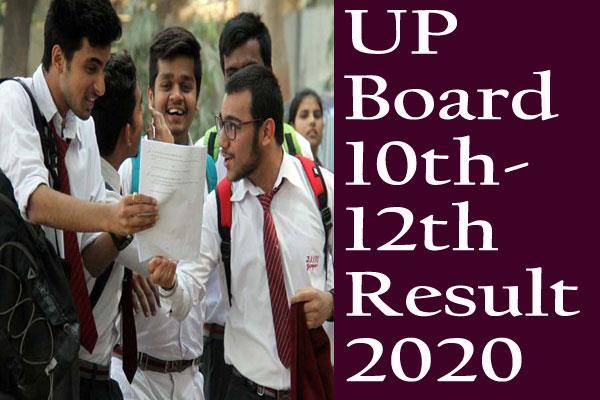 up board 10th 12th result 2020 will be declared tomorrow