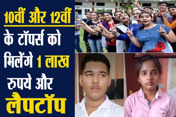 up board result yogi govt announces laptop rs 1 lakh cash for toppers