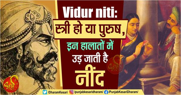 vidur niti female or man do not sleep in these situations