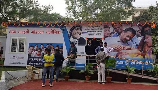 delhi arvind kejriwal coronavirus digital mohalla clinic pandemic