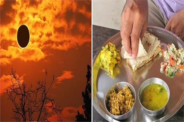 Surya Grahan 2020: ग्रहण में जरूरत हो तो खा सकते हैं ये चीजें