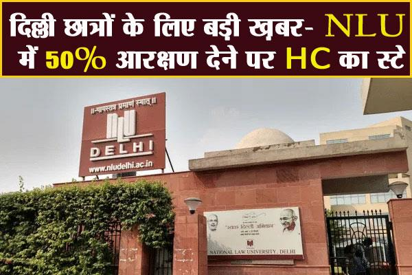 hc stays delhi govt s move to reserve 50 seats at nlu