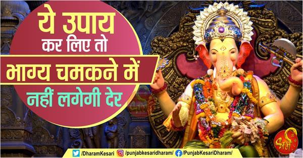 jyotish upay of sri ganesha in hindi