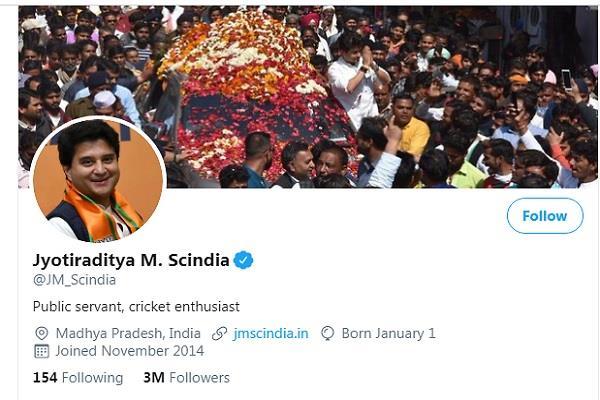 jyotiraditya scindia removed bjp from twitter profile
