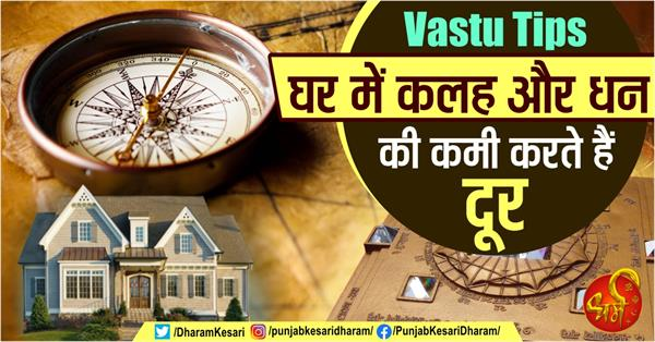 these vastu tips remove the discord or lack of money at home