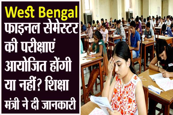 decision on college exam in west bengal after june 26