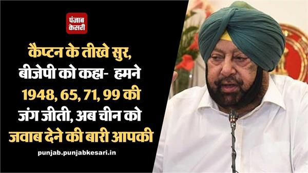 captain told bjp we won the battle of 99 now it s your turn to answer china