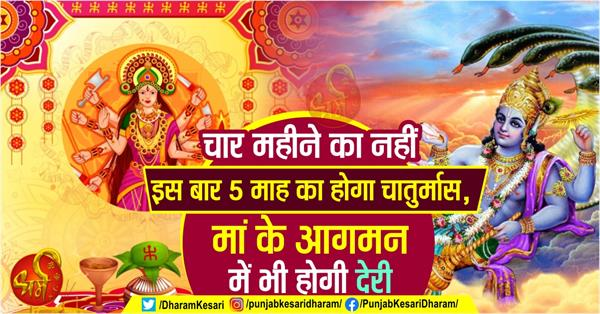 chaturmas will start after shradhha navratri will also be delay