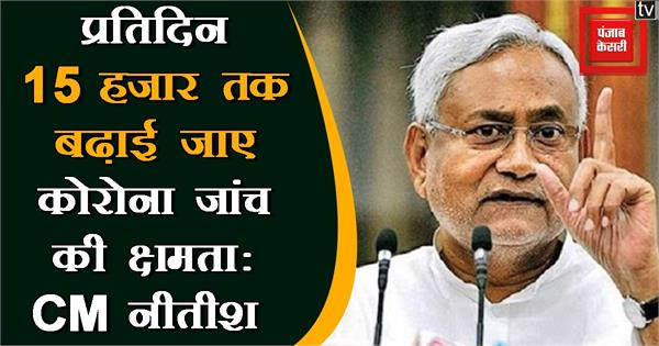 cm nitish s instructions to officers