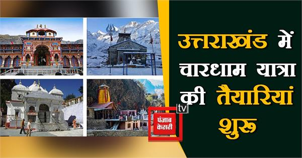 preparations begin for chardham yatra in uttarakhand