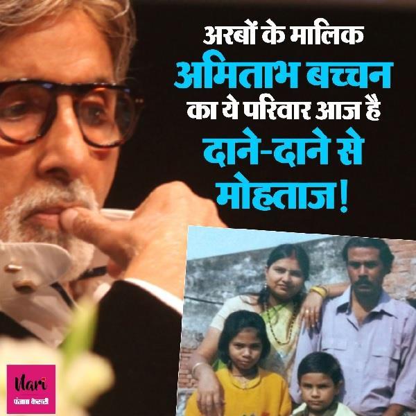 बॉलीवुड के महानायक अमिताभ बच्चन का ये परिवार दाने-दाने को मोहताज!