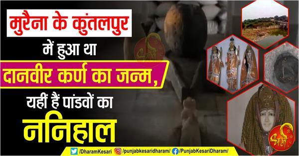 karn janm sthal in madhya pradesh in hindi