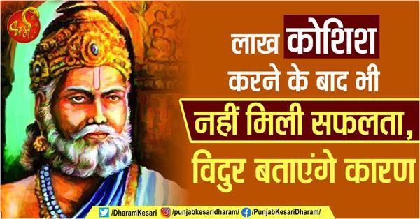 know from mahatma vidur the key of success