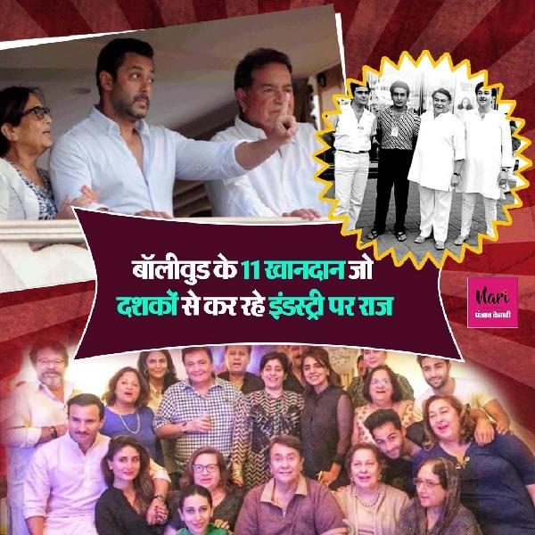 बॉलीवुड में 11 खानदानों का दबदबा कईं सालों से कर रहे इंडस्ट्री पर राज