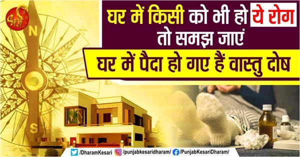 diseases due to vastu dosh in hindi