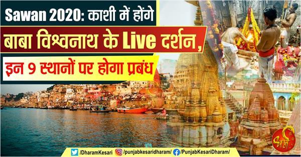sawan 2020 baba vishwanath will have live darshan from nine places in sawan