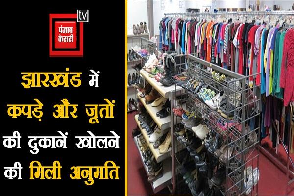 permission to open clothes and shoes shops in jharkhand