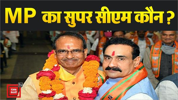 whose government and whose administration is run in madhya pradesh