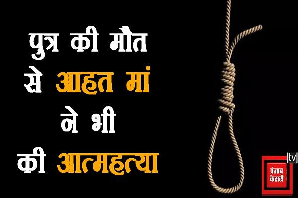 mother hurt by son s death also commits suicide mourning shadow in family
