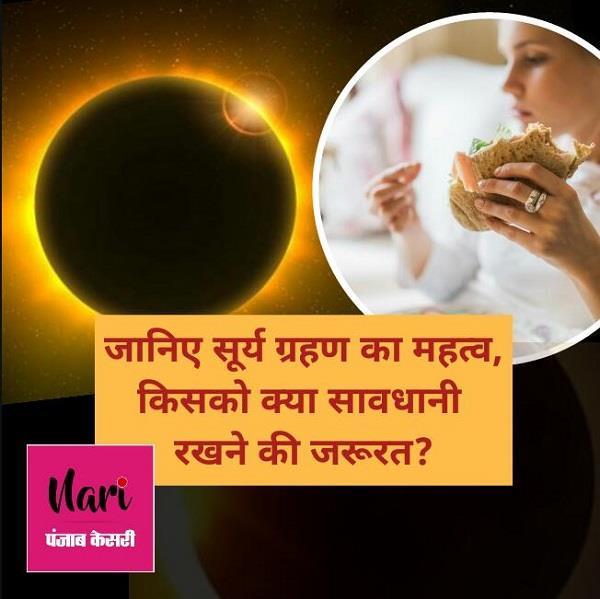 जानिए सूर्य ग्रहण का महत्व, किसको क्या सावधानी रखने की जरूरत?