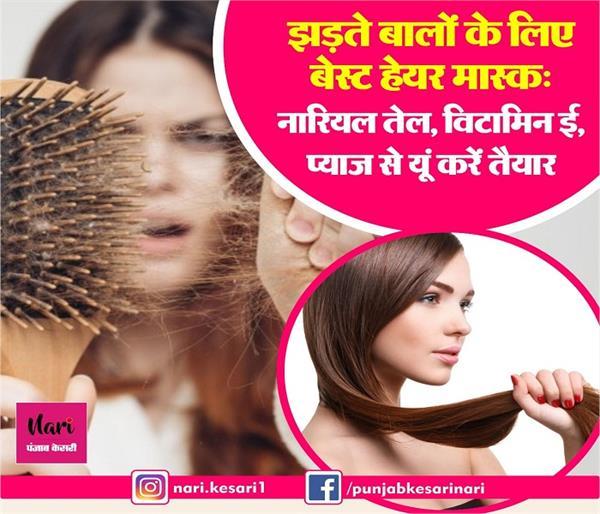 झड़ते बालों के लिए बेस्ट हेयर मास्क: नारियल तेल, विटामिन ई, प्याज से यूं करें तैयार