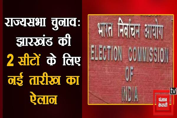 rajya sabha elections new date announced for 2 seats of jharkhand
