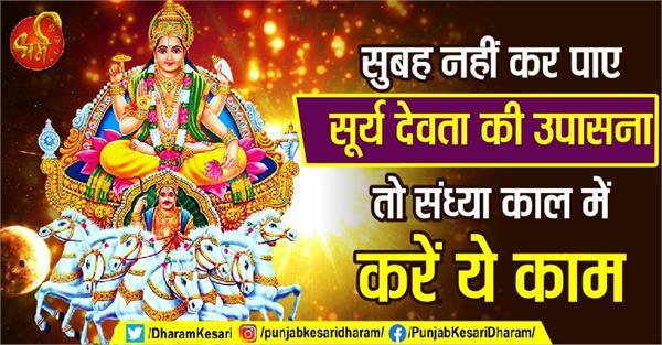 surya mantra in evening worship of lord surya dev