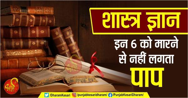 hindu shastra gyan in hindi