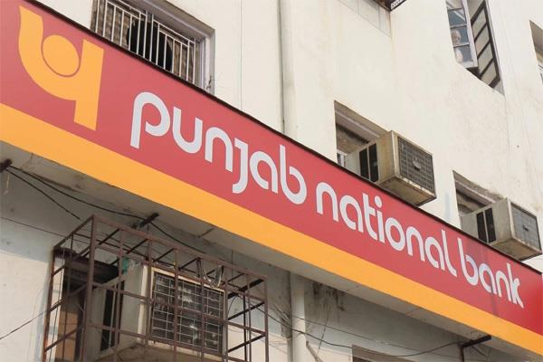 pnb did billions of customers to alert do not forget this mistake