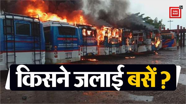 fire accident or conspiracy in buses parked on ujjain nanakheda busstand