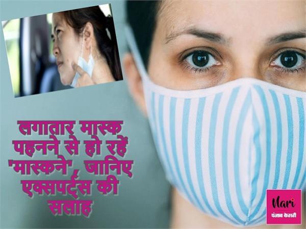मास्क पहनने से लोगों में बढ़ी 'Maskne' की समस्या, जानिए एक्सपर्ट्स की सलाह