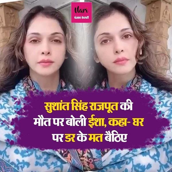 सुशांत सिंह राजपूत की मौत पर बोली ईशा, कहा- घर पर डर के मत बैठिए