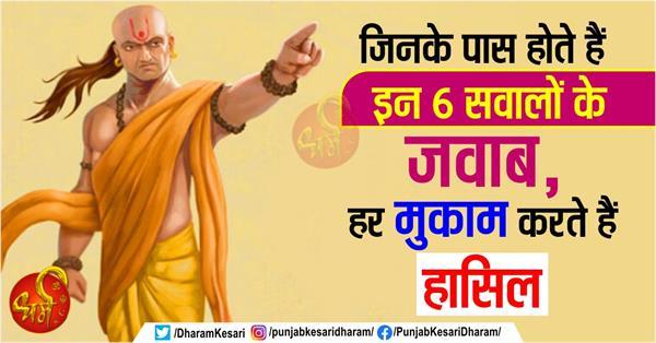 chanakya neeti in hindi