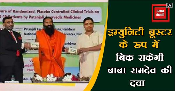 baba ramdev got approval to sell medicine