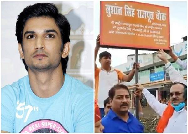 पटना में बना 'सुशांत सिंह राजपूत' नाम से चौंक, फैंस ने दी दिल छूने वाली श्रद्धांजलि