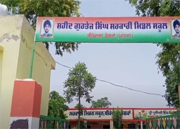 the punjab government named his school after the martyr gurtej singh