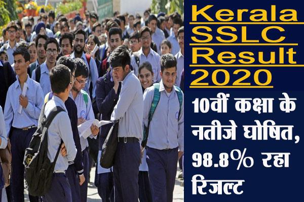 sslc results 2020 kerala declared 99 71 pass percentage