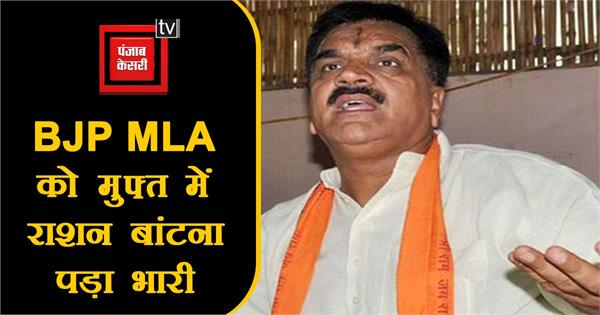 case filed against 100 people including bjp mla