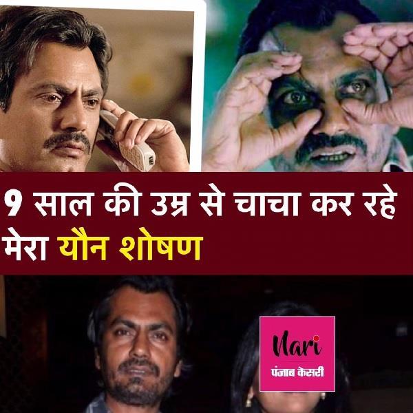 नवाजुद्दीन सिद्दीकी के परिवार की औरतें क्यों दुखीं? पत्नी के बाद भतीजी ने सुनाया दुख
