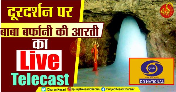 on dd national aarti of baba barfani will be telecast