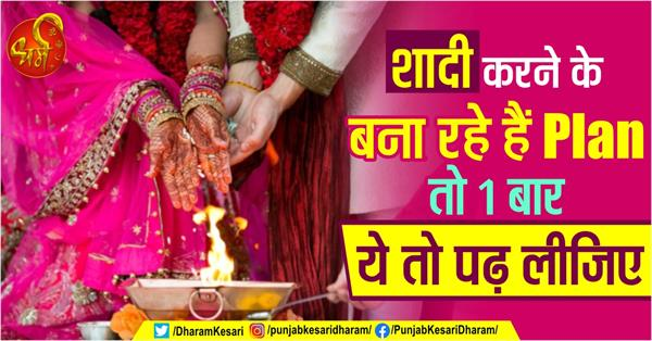 chankya niti you must know these things about your partner before marriage