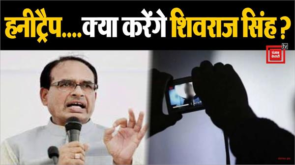 has the shivraj government made up its mind to suppress the honeytrap case