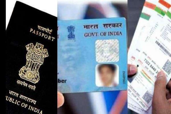 aadhar card pan card passport