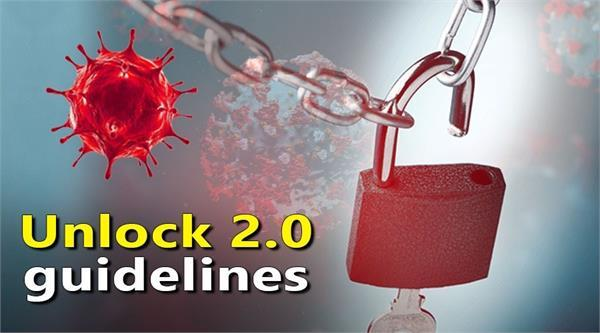 punjab government released guidelines for unlock 2 0