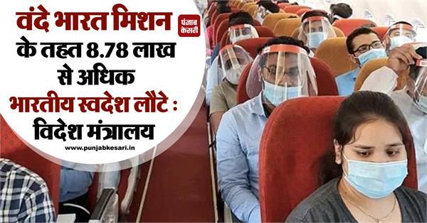 more than 8 78 lakh indians returned home under vande bharat mission