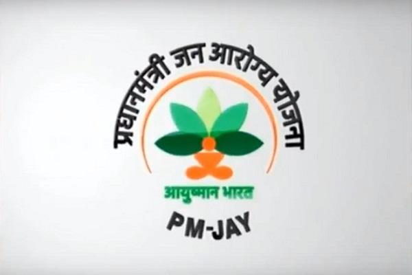jammu and kashmir pradhan mantri jan arogya yojana