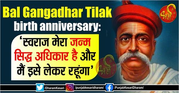 bal gangadhar tilak birth anniversary