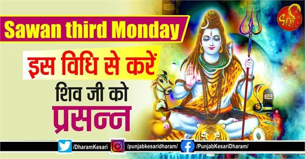 3rd monday of shravan