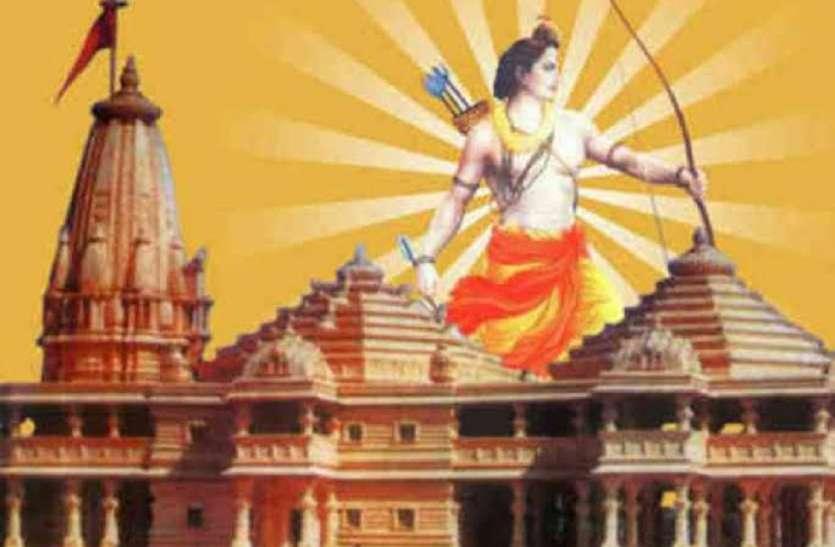 PunjabKesari Ayodhya Ram Mandir Bhoomi Pujan