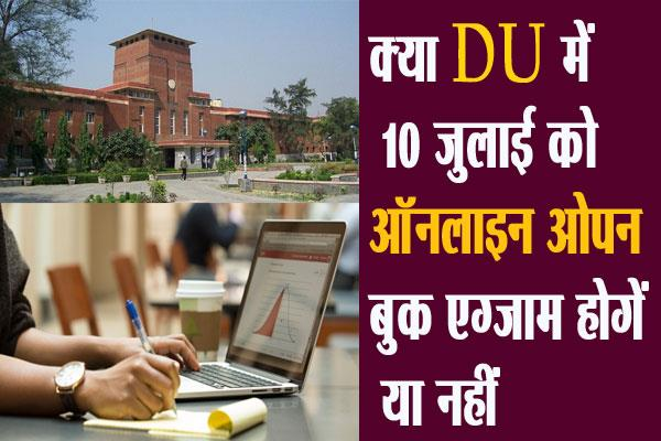 online exam to start from july 10 du to hc